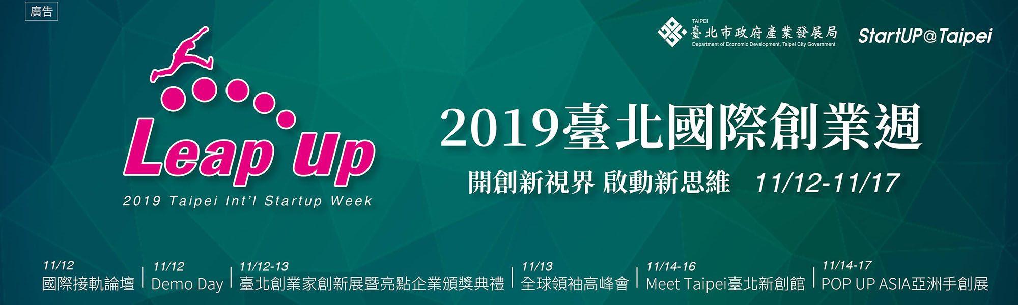 2019台北國際創業週