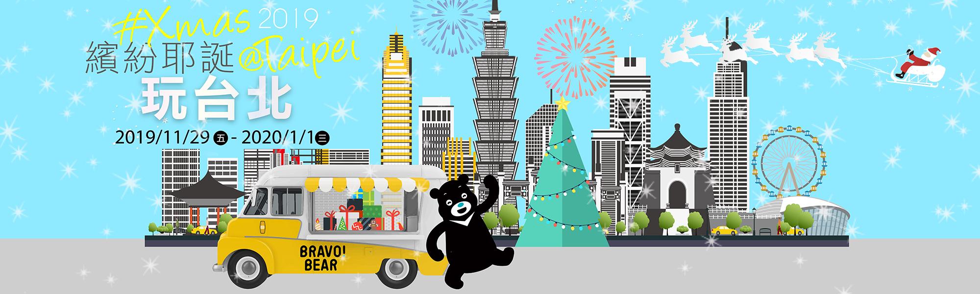 2019繽紛耶誕玩台北,熊讚陪你過耶誕! 串連簡單生活節,就是要讓今年冬天很精彩!