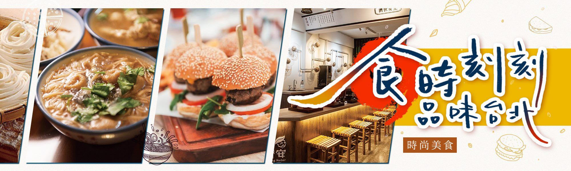時尚美食:食時刻刻 品味台北