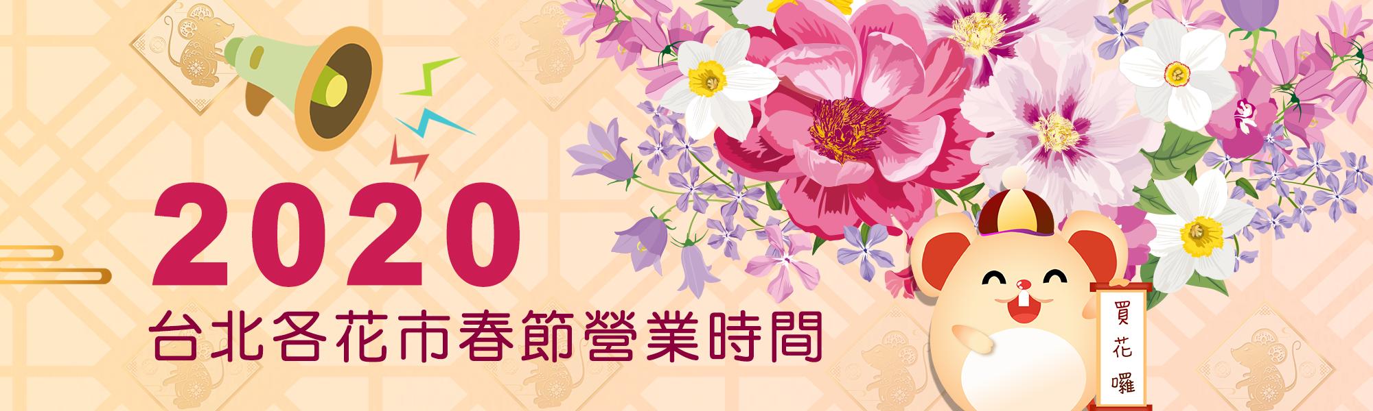 【2020台北各大花市春節營業時間】