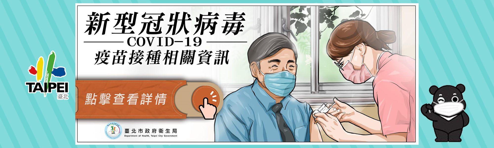 嚴重特殊傳染性肺炎專區(武漢肺炎)