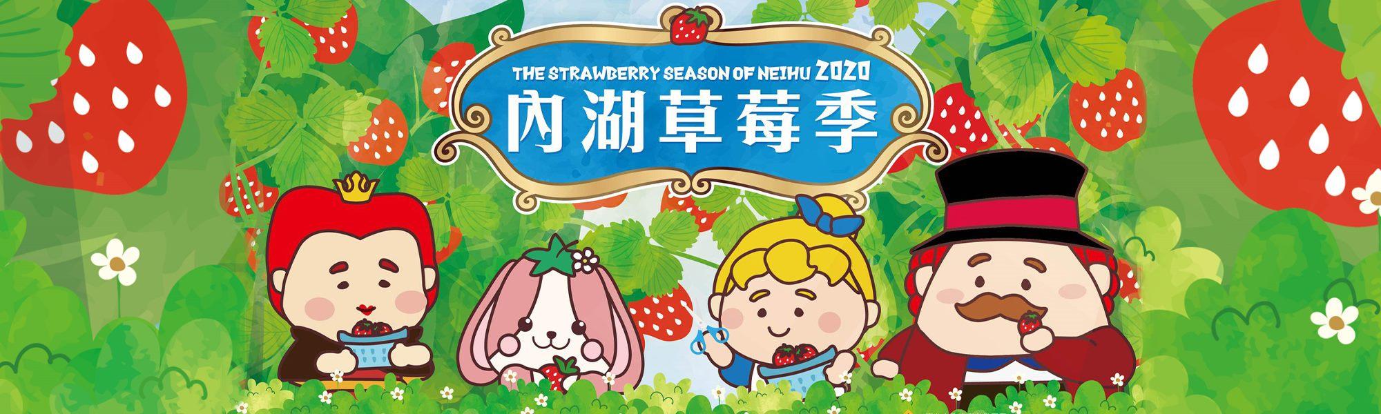 2020內湖草莓季