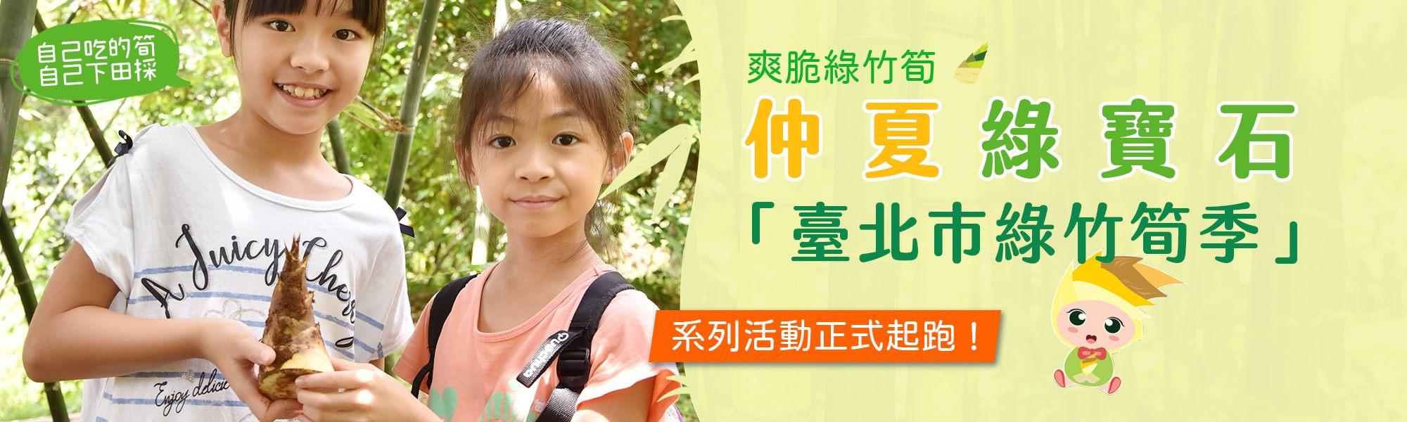 爽脆綠竹筍 仲夏綠寶石「臺北市綠竹筍季」系列活動正式起跑!