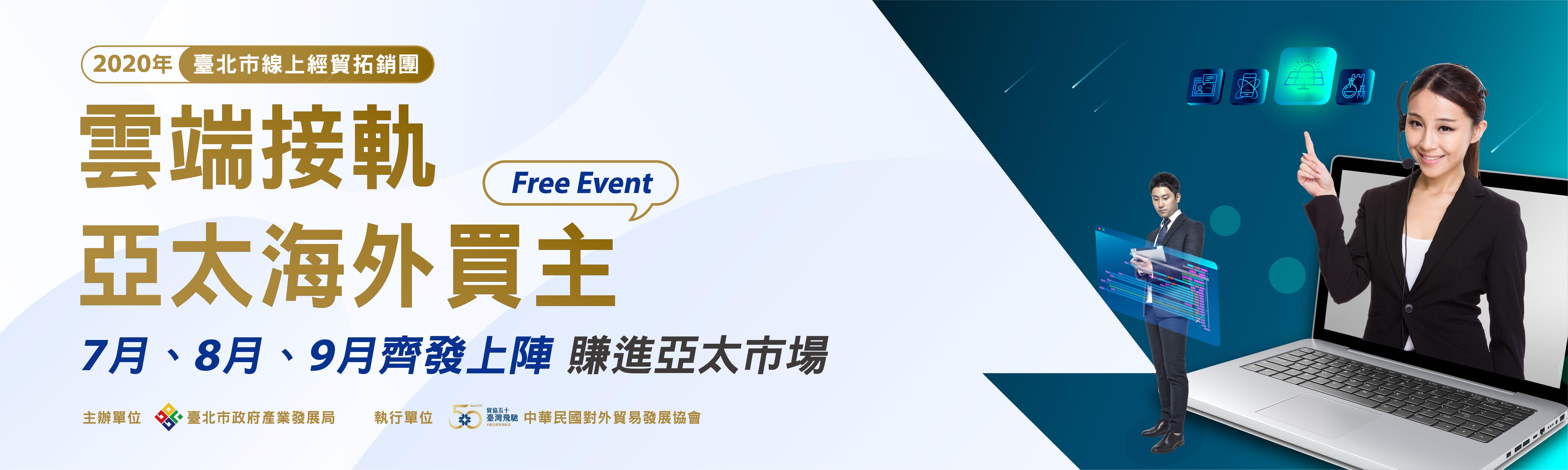 「2020臺北市線上經貿拓銷團」 助企業一次搞定多國商機