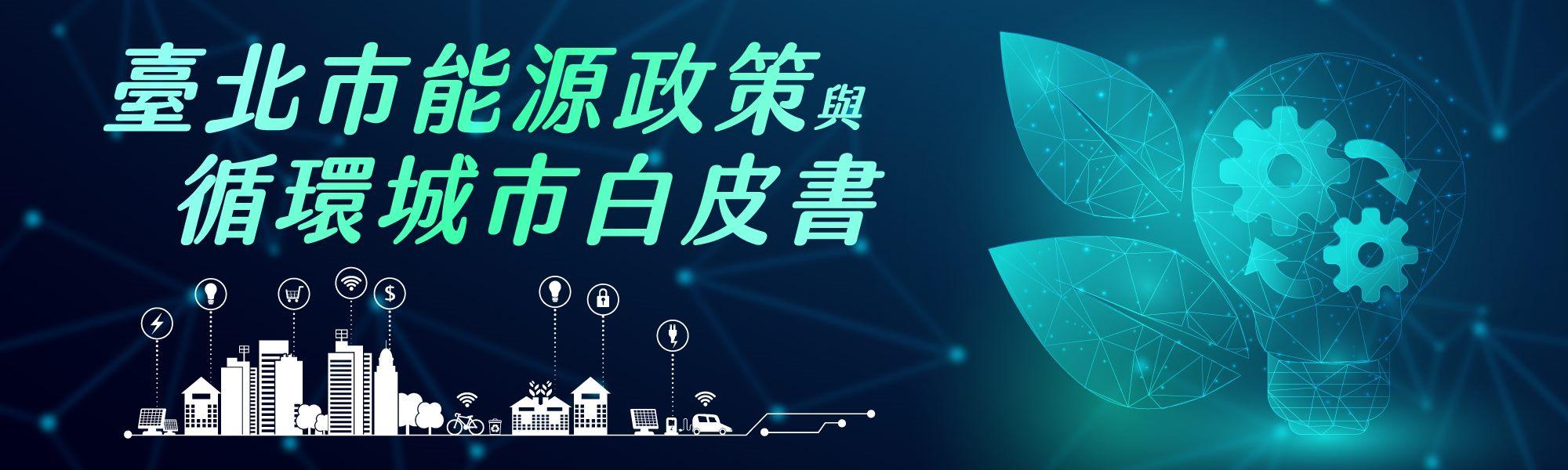 臺北市能源政策與循環城市白皮書