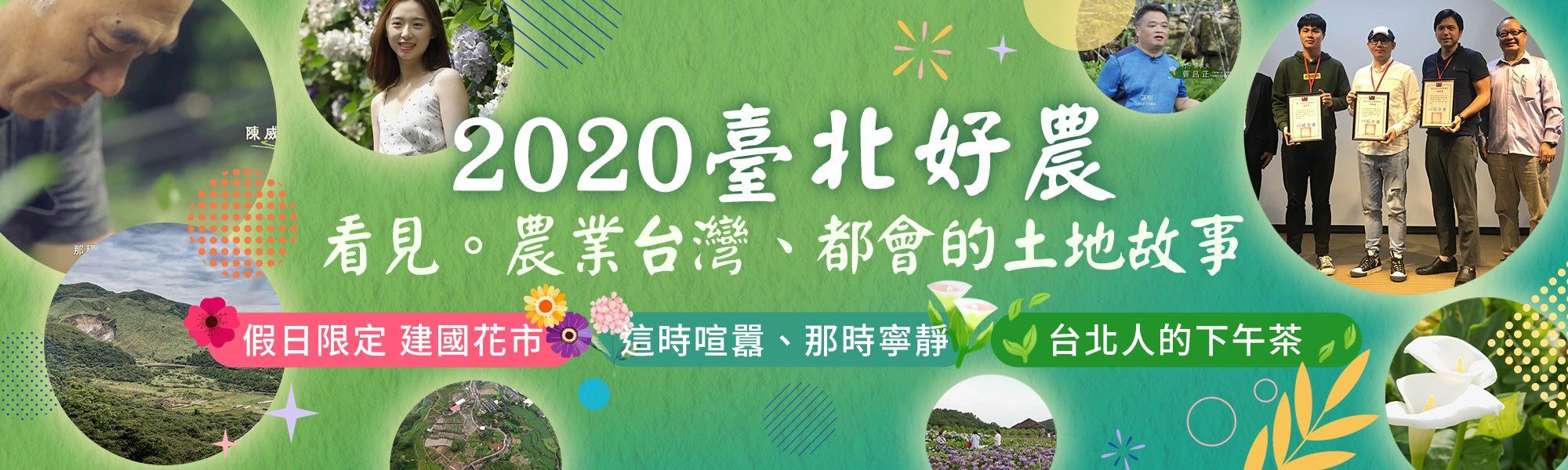 都會的土地故事《臺北好農印象》用紀錄片帶你看見。農業台灣