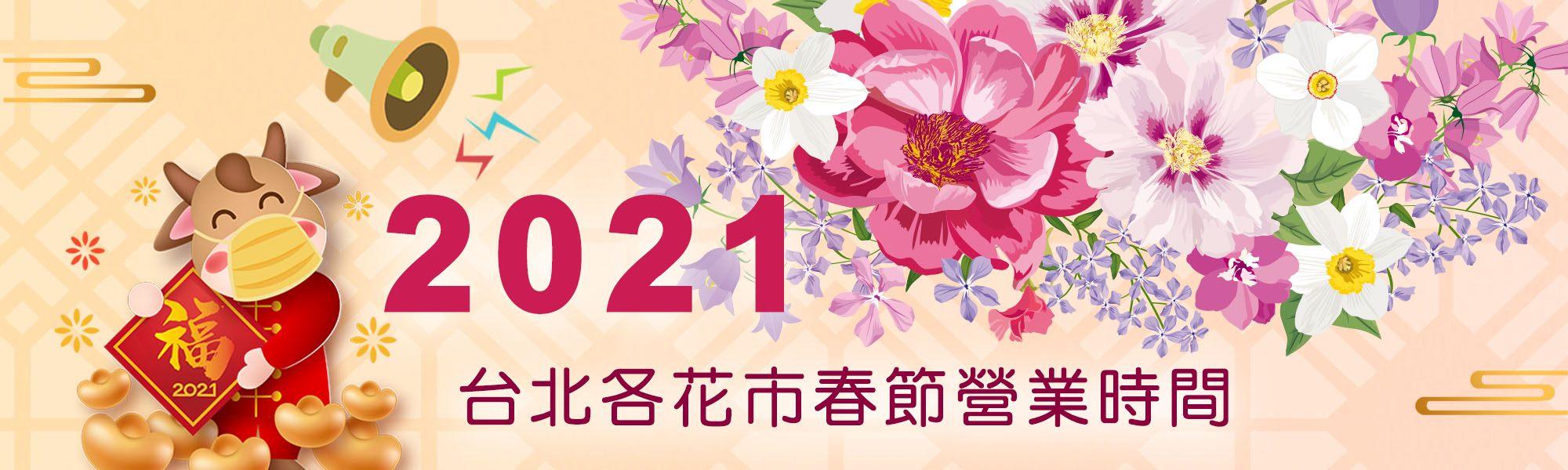 2021台北各大花市春節營業時間