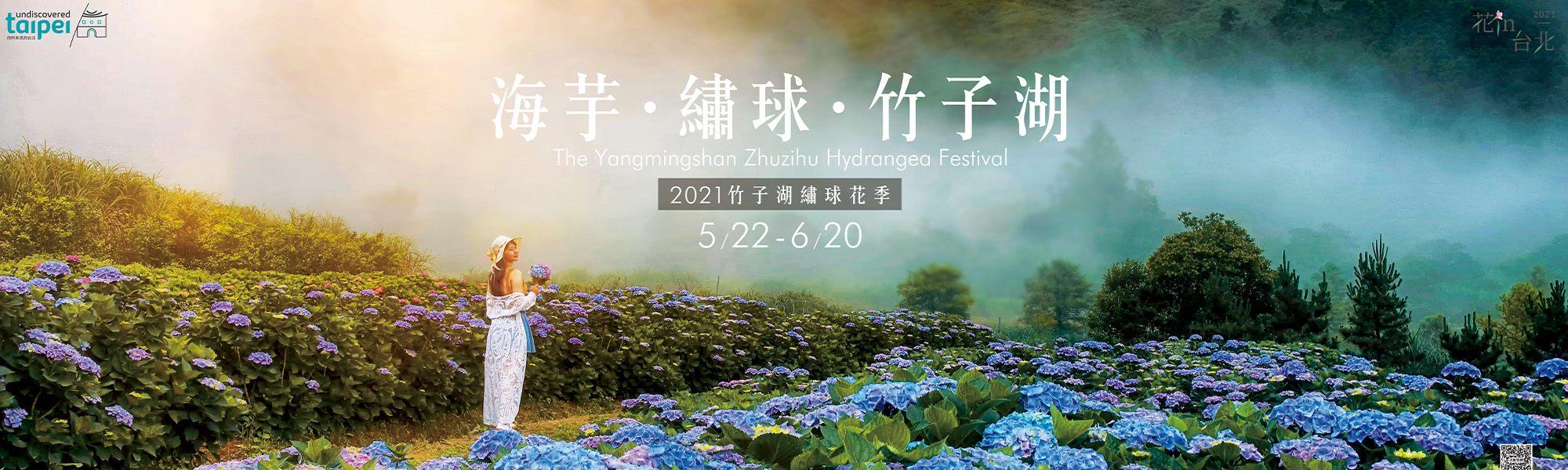 2021竹子湖海芋季、繡球花季