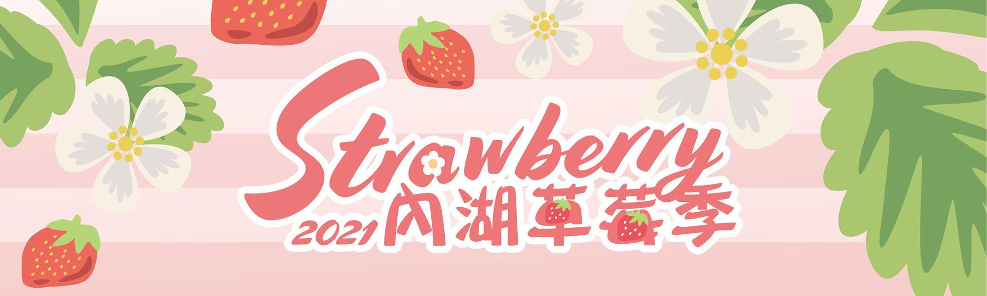 2021內湖草莓季