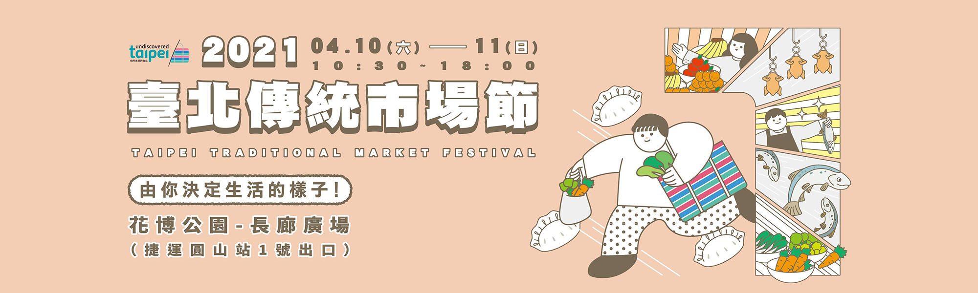臺北傳統市場節周末盛大登場