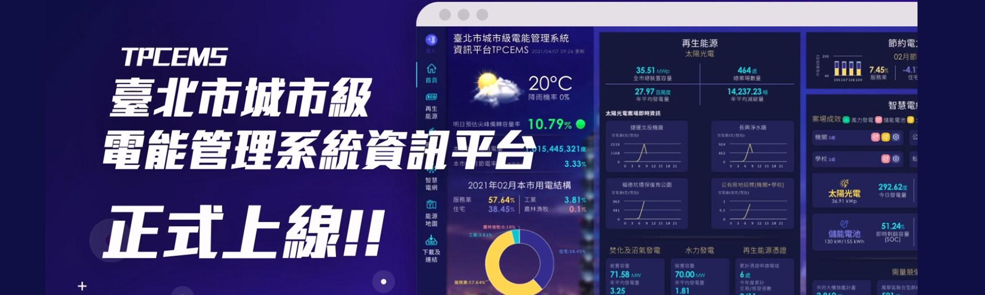 台北市城市級電能管理系統資訊平台 - TPCEMS