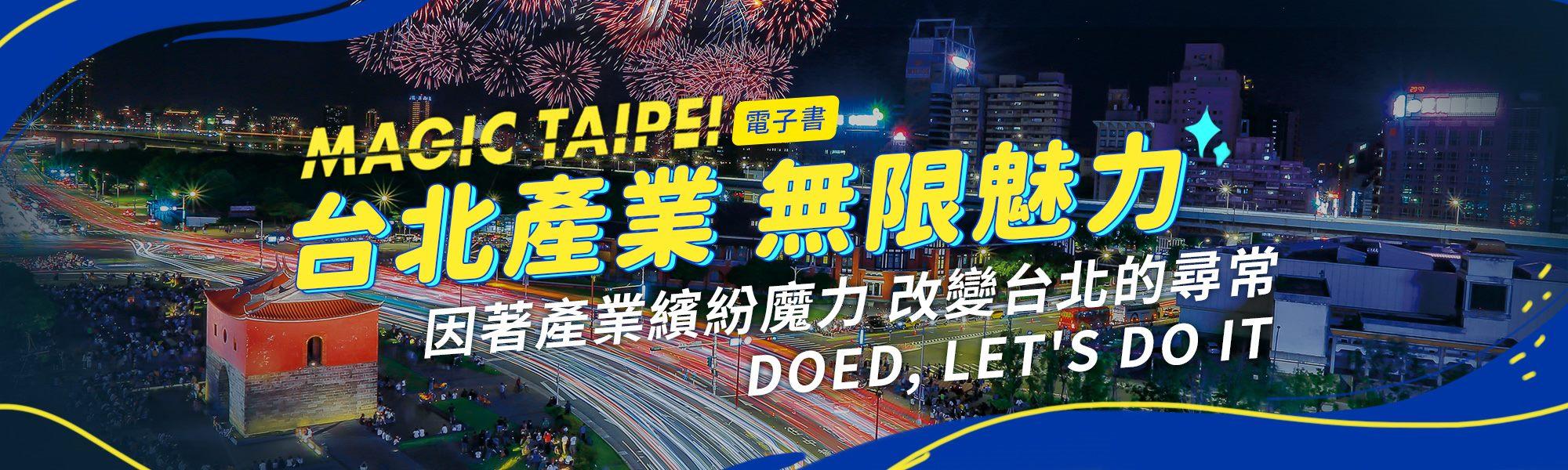 Magic Taipei 台北產業 無限魅力