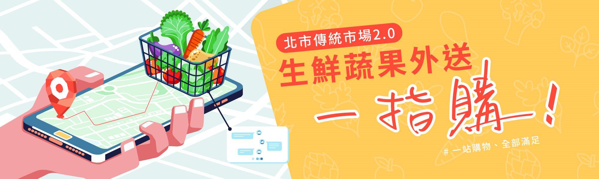北市傳統市場2.0生鮮蔬果外送一指購