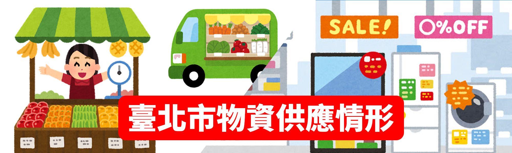 台北市物資供應情形