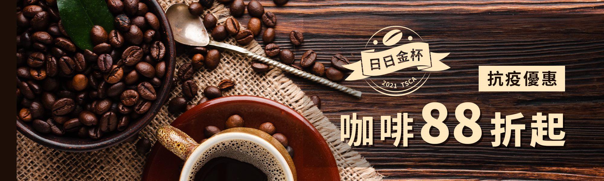 2021 TSCA 日日金杯 抗疫優惠咖啡88折起