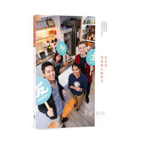 友善商圈:在台北,恆溫暖心的時光