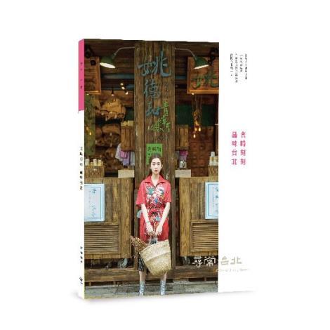 時尚美食:食時刻刻 品味台北_a