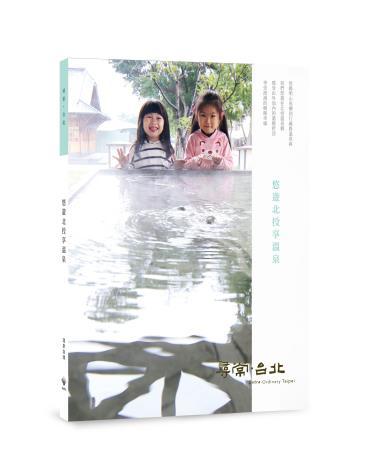 溫泉泡湯:悠遊北投享溫泉