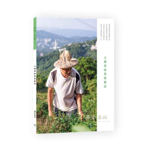 農業脈絡:大都會的農情絮語