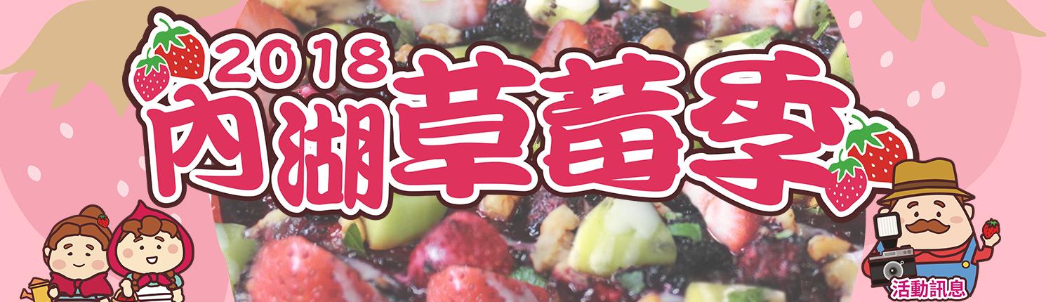 內湖草莓季4月14日至5月6日每週六、日熱情加碼,消費滿額贈、輕旅行短片競賽,好康獎不完![開啟新連結]