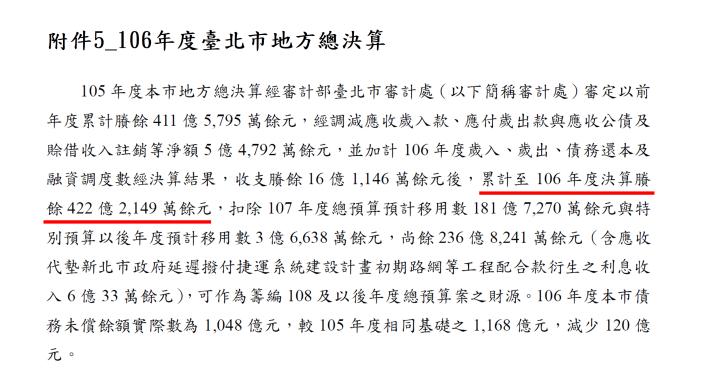 附件5_106年度臺北市地方總決算[開啟新連結]