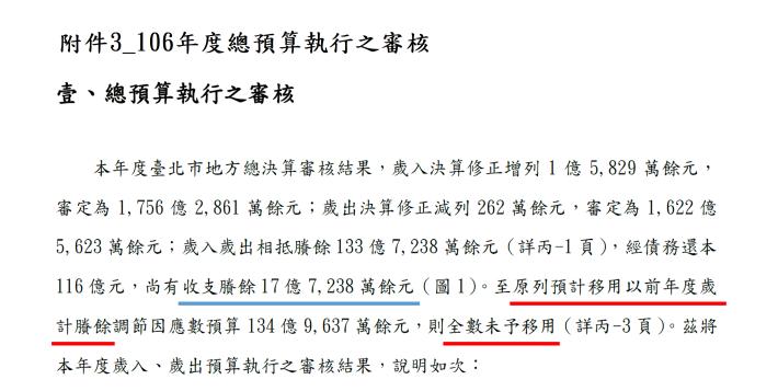 附件3_106年度總預算執行之審核[開啟新連結]