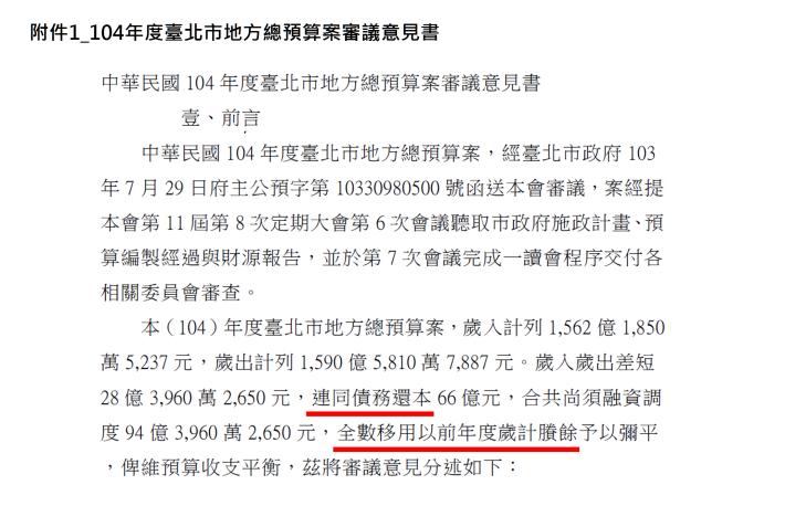 附件1_104年度臺北市地方總預算案審議意見書[開啟新連結]