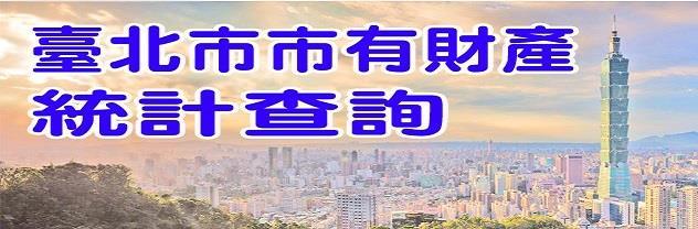 臺北市市有財產統計查詢[開啟新連結]