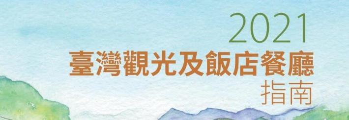 2021臺灣觀光及飯店餐廳指南