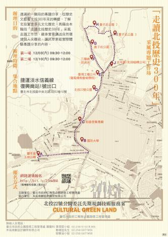 采風走讀工作坊海報-01