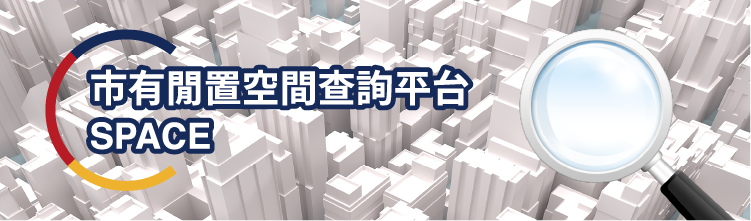 臺北市市有閒置空間整合查詢平台