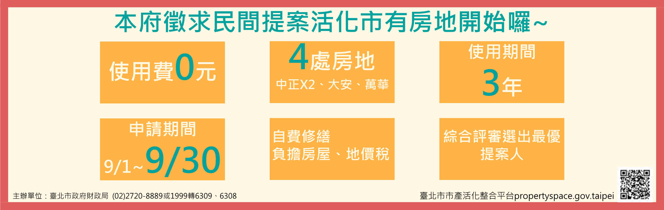 臺北市市產活化整合平台