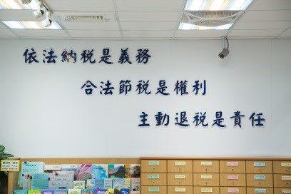 稅務諮詢服務