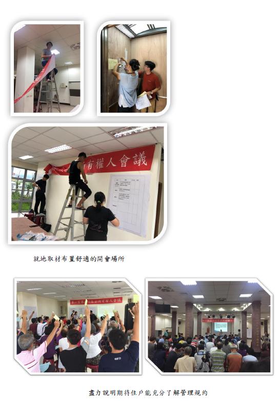 開發總隊就地取材布置會場及所有權人會議召開現場照片