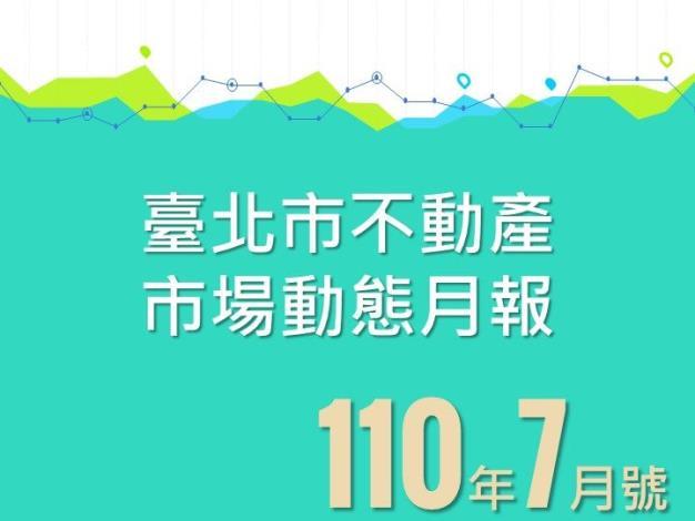 110年4月臺北市房市交易量增加15.99%  住宅價格指數下降0.25%