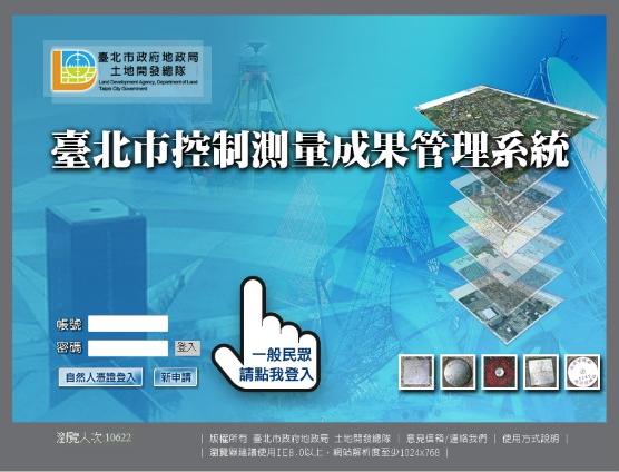 臺北市控制測量成果管理系統