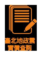 臺北市實價查詢網站