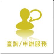 查詢/申辦服務[開啟新連結]