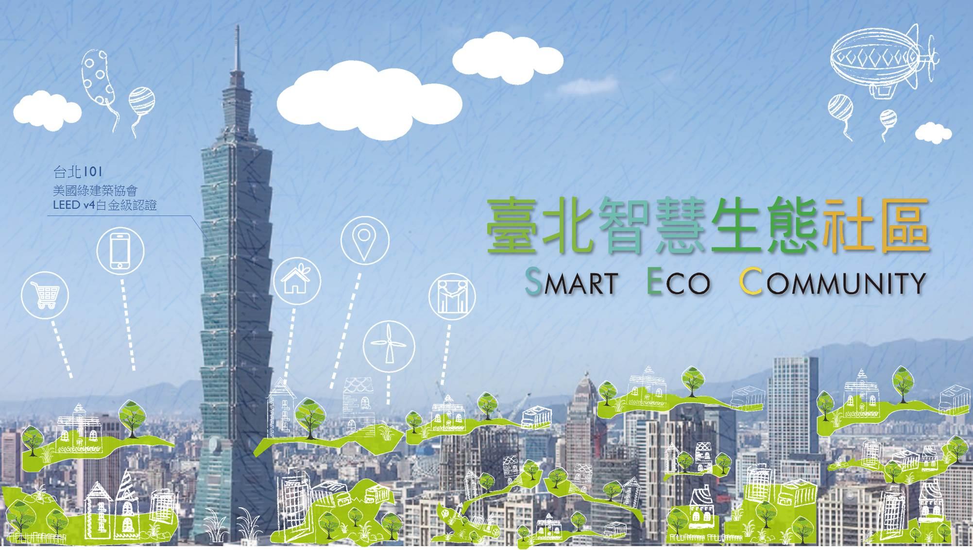 宜居永續臺北 從智慧生態社區開始