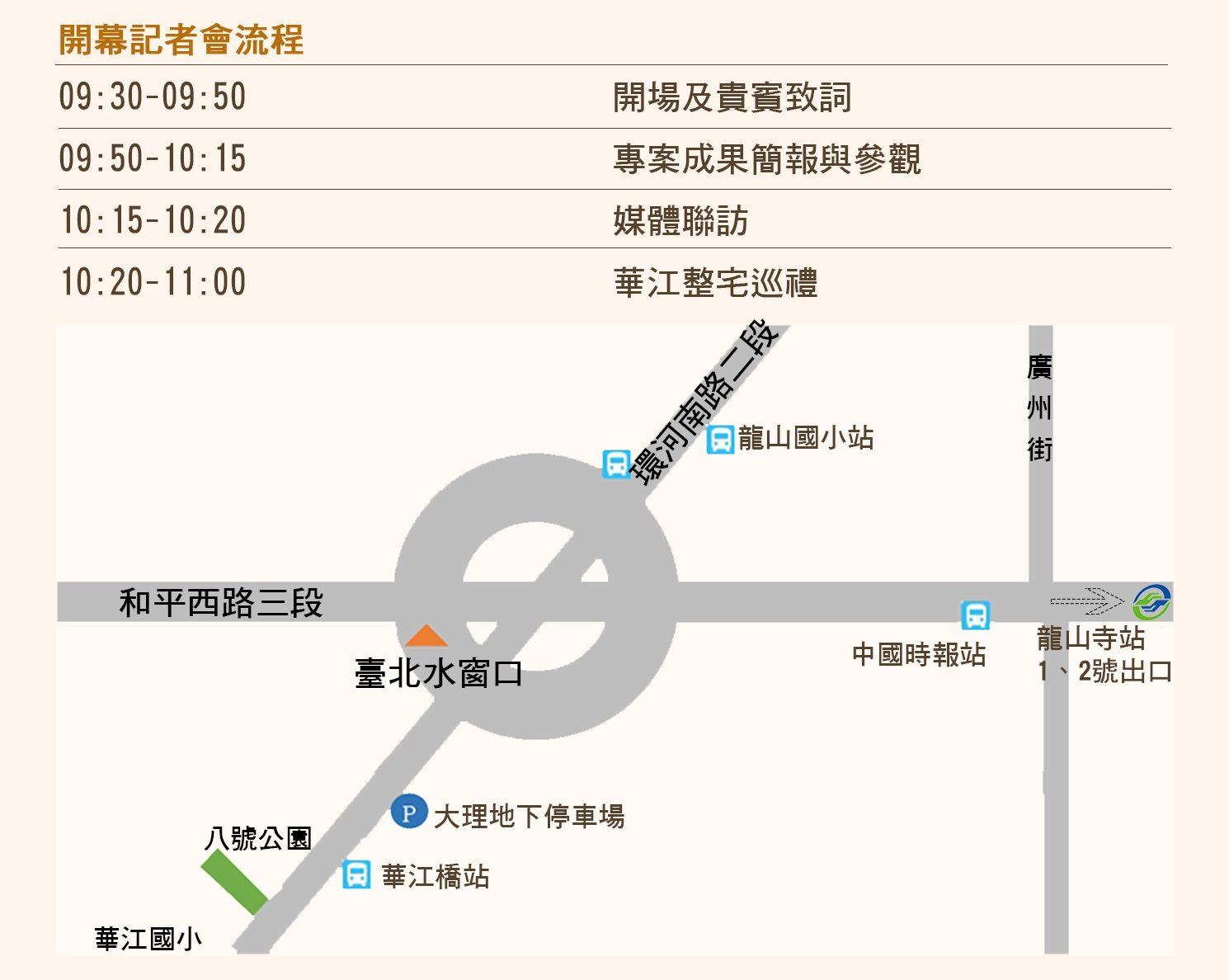 開幕記者會流程及交通位置圖
