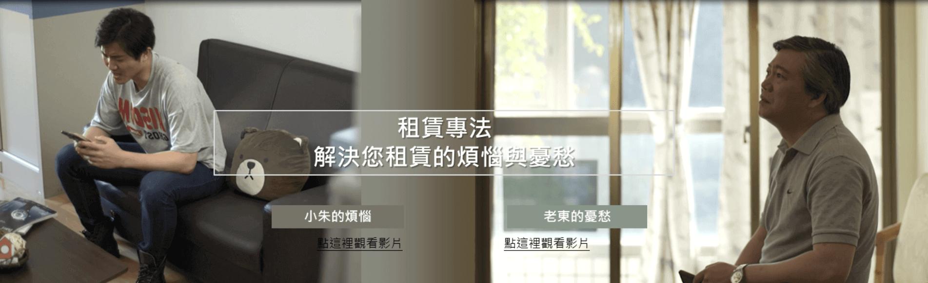 租賃專法宣導影片-小朱的煩惱[另開新視窗]