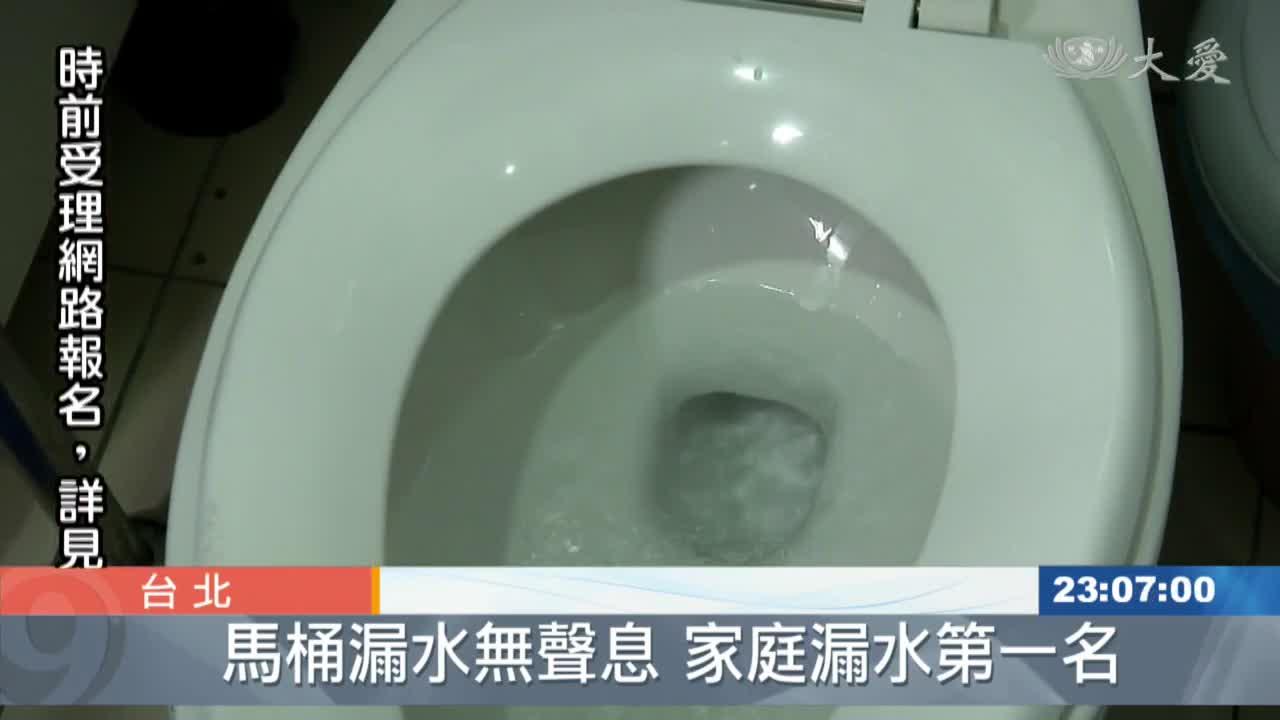 家庭漏水最大宗 馬桶是元凶  (20190419大愛全球新聞)
