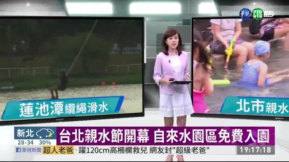 20190630-華視新聞-臺北親水節開幕自來水園區免費入園