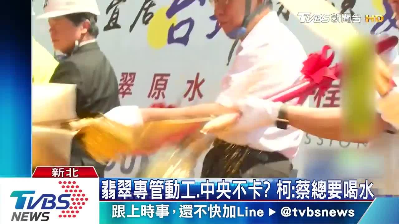 20190724-TVBS-翡翠專管動工、中央不卡? 柯:蔡總要喝水