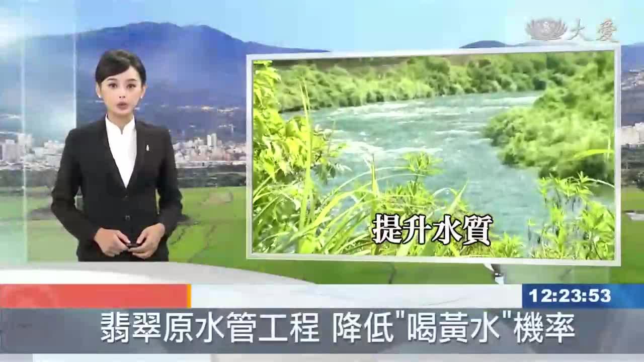 20190724-大愛-避免颱風濁度飆升 翡翠水庫原水管動工