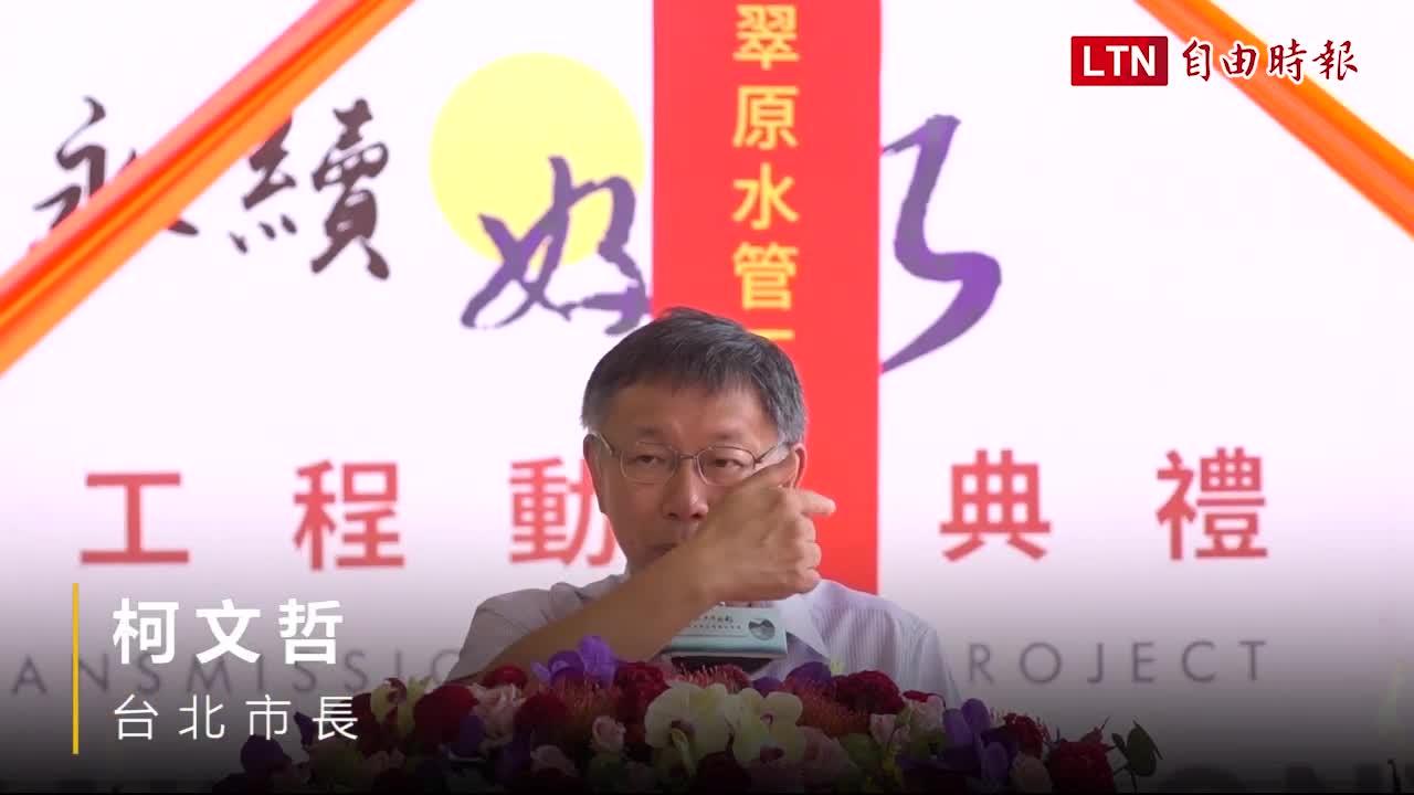 20190724-自由時報電子報-翡翠原水管開工 中央幫出資8億元