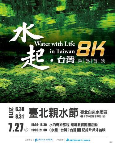 水起台灣活動資訊
