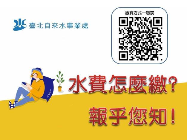 中廣活動宣導多元繳費管道