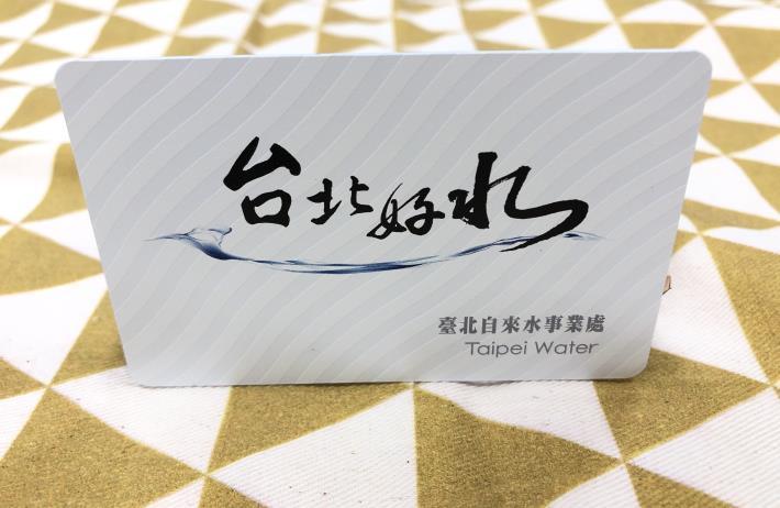 台北好水悠遊卡