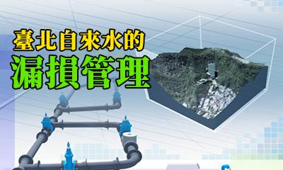臺北自來水的漏損管理